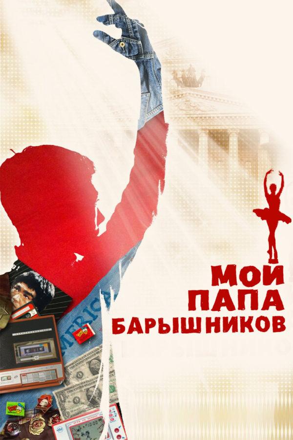 Мой папа - Барышников (2011)