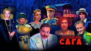 Московская сага (22 серии) (2004)