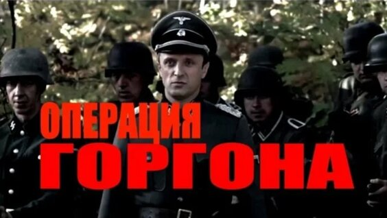 """Операция """"Горгона"""" (4 серии) (2011)"""