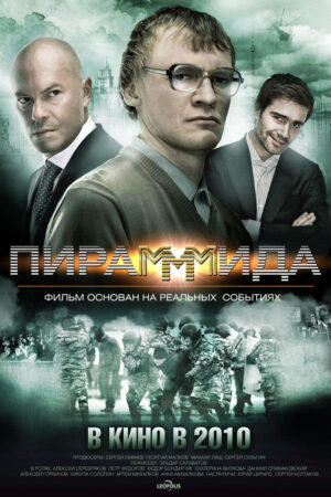 ПираМММида (2010)