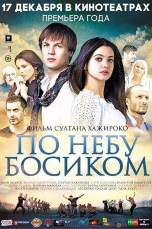 По небу босиком (2015)