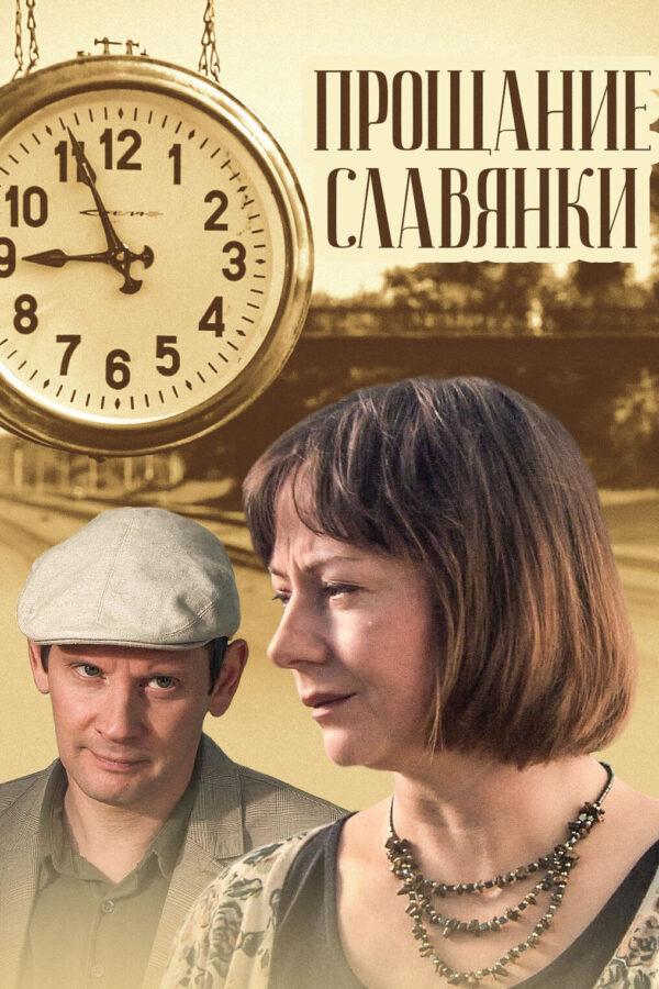 Прощание славянки (2011)