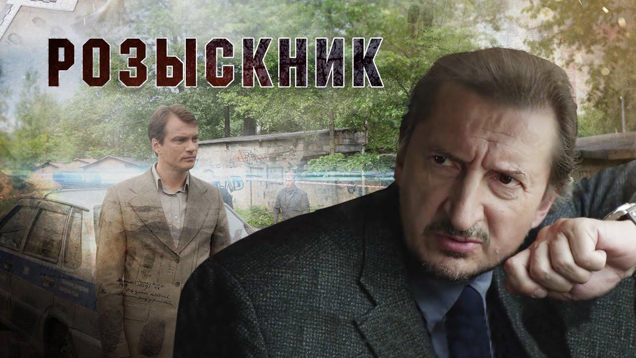 Розыскник (4 серии) (2013)