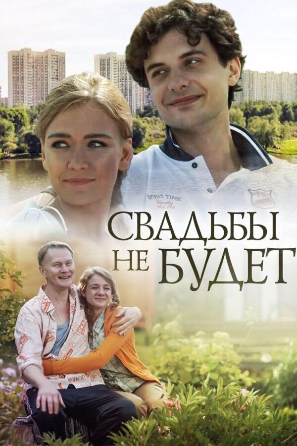 Свадьбы не будет (2014)