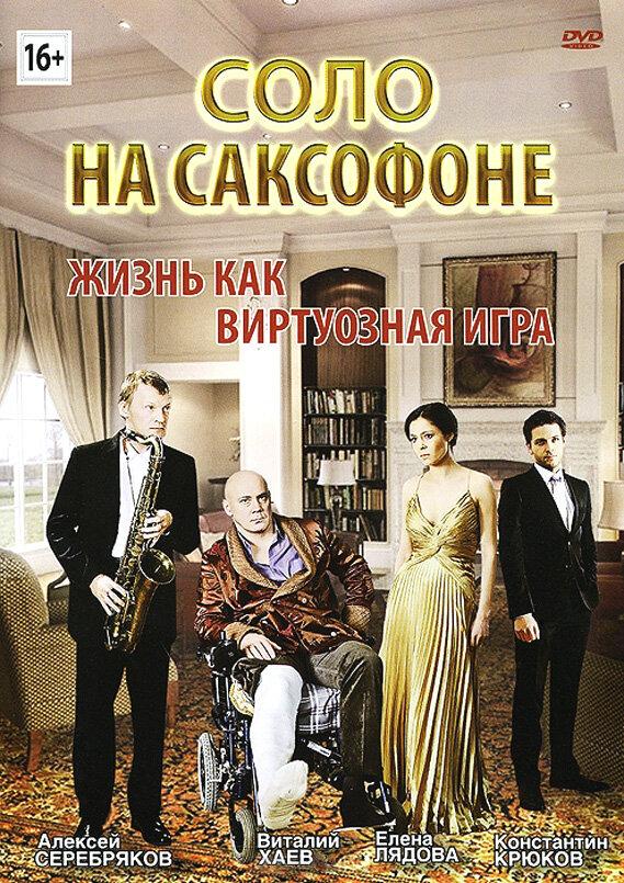 Соло на саксофоне (2012)