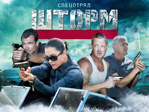 """Спецотряд """"Шторм"""" (16 серий) (2013)"""