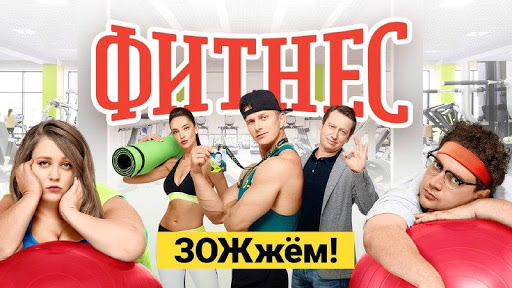 Фитнес (20 серий) (2018)