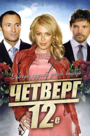 Четверг, 12-e (2012)