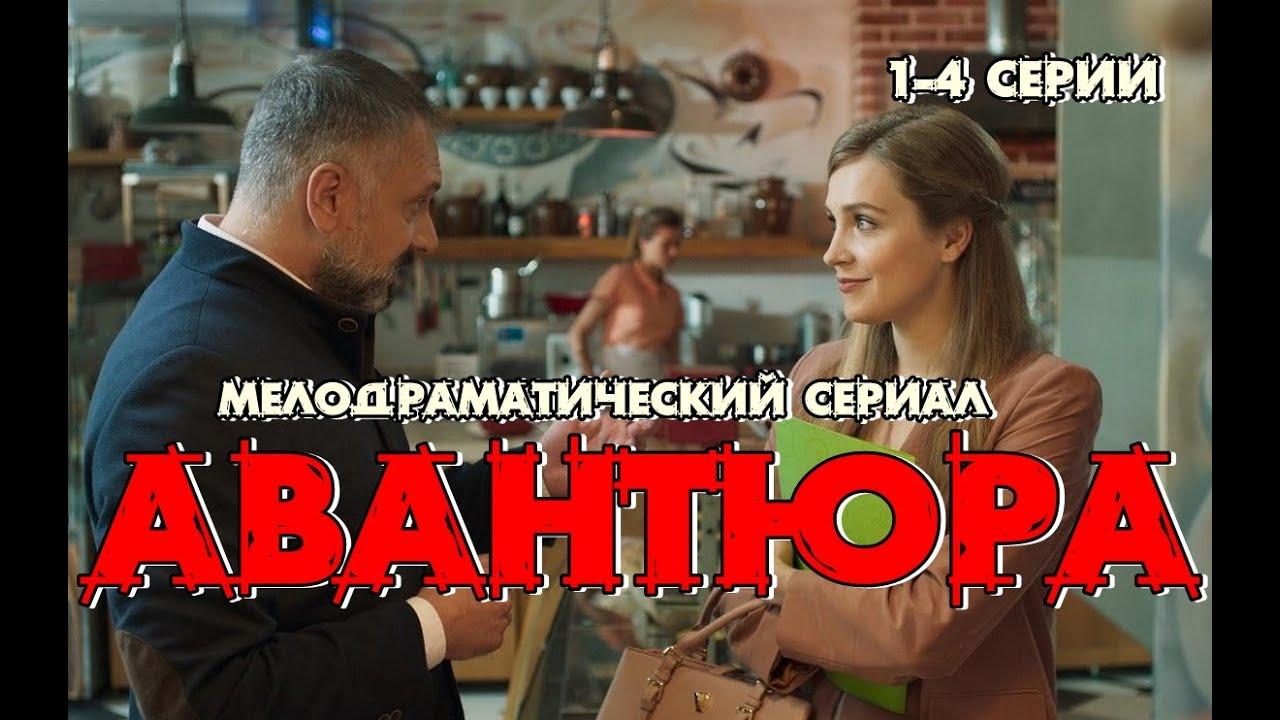 Авантюра (4 серии) (2020)