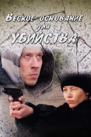 Веское основание для убийства (2009)