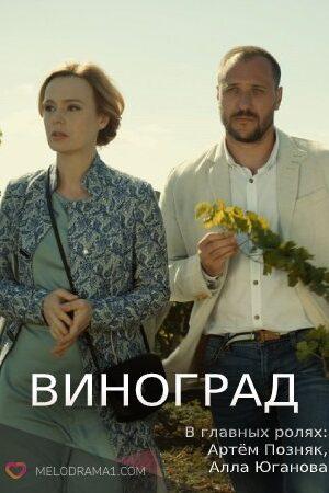 Виноград (2017)