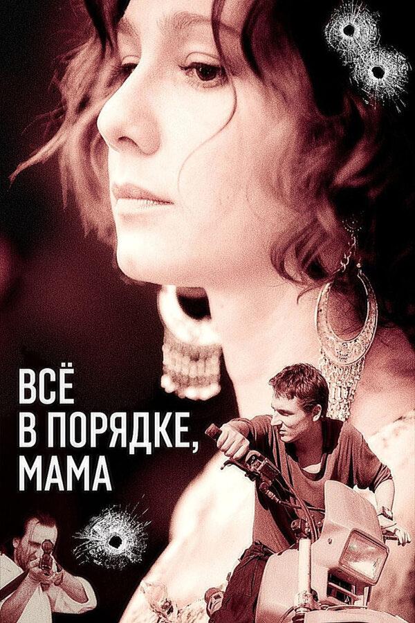 Всё в порядке, мама! (2010)