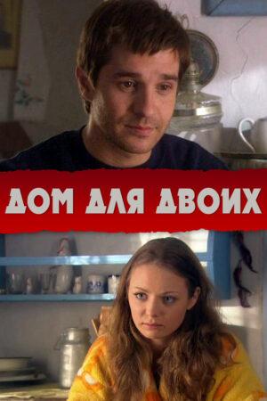Дом для двоих (2009) - (V.1)