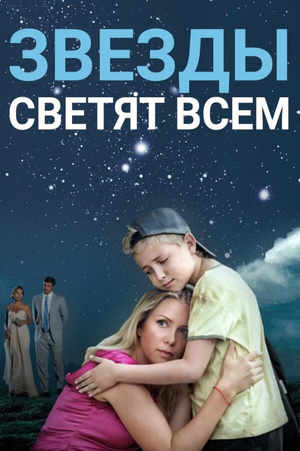 Звезды светят всем (2014)