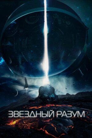 Звёздный разум (2021)