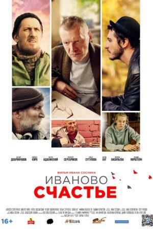 Иваново счастье (2021)