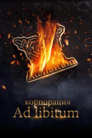 Корпорация Ad Libitum (2021)