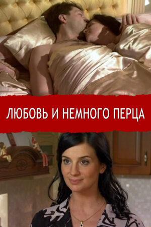 Любовь и немного перца (2011)
