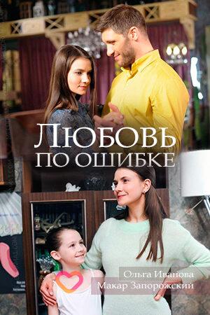 Любовь по ошибке (2018)