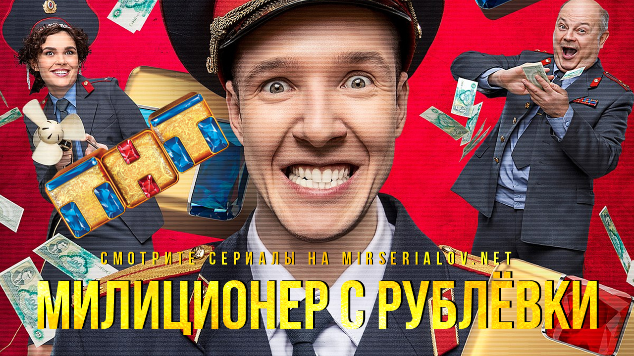 Милиционер с Рублёвки (16 серий) (2021)