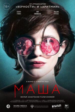 Маша (2021) -(V.1)