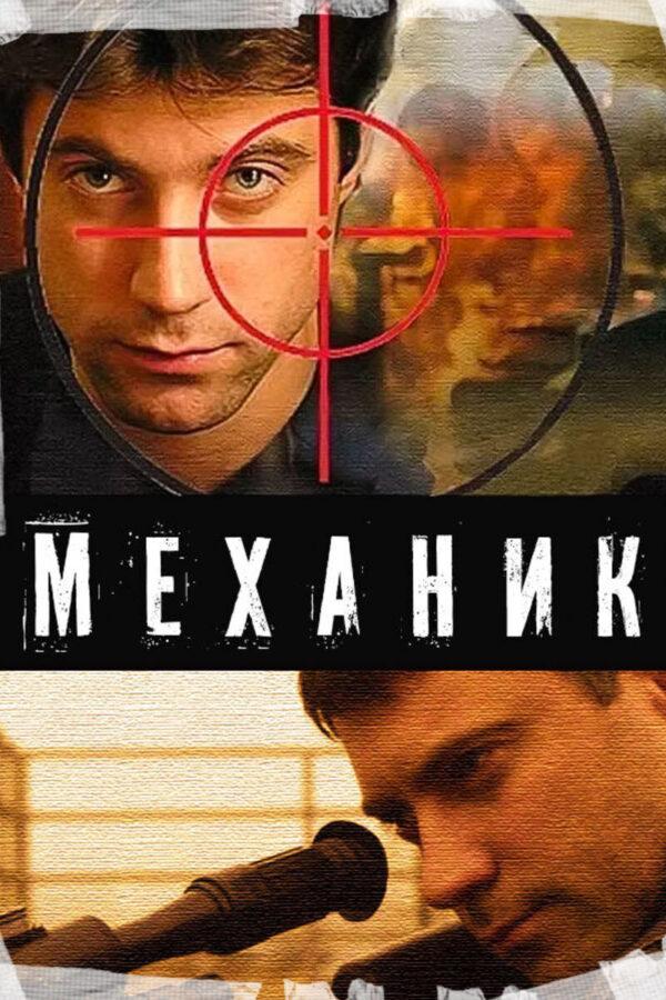 Механик (2012)