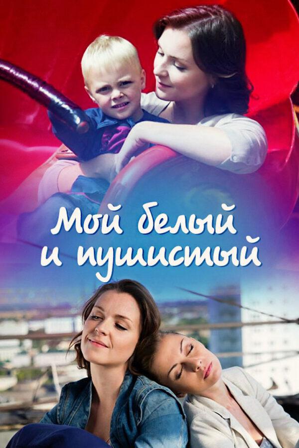 Мой белый и пушистый (2013)