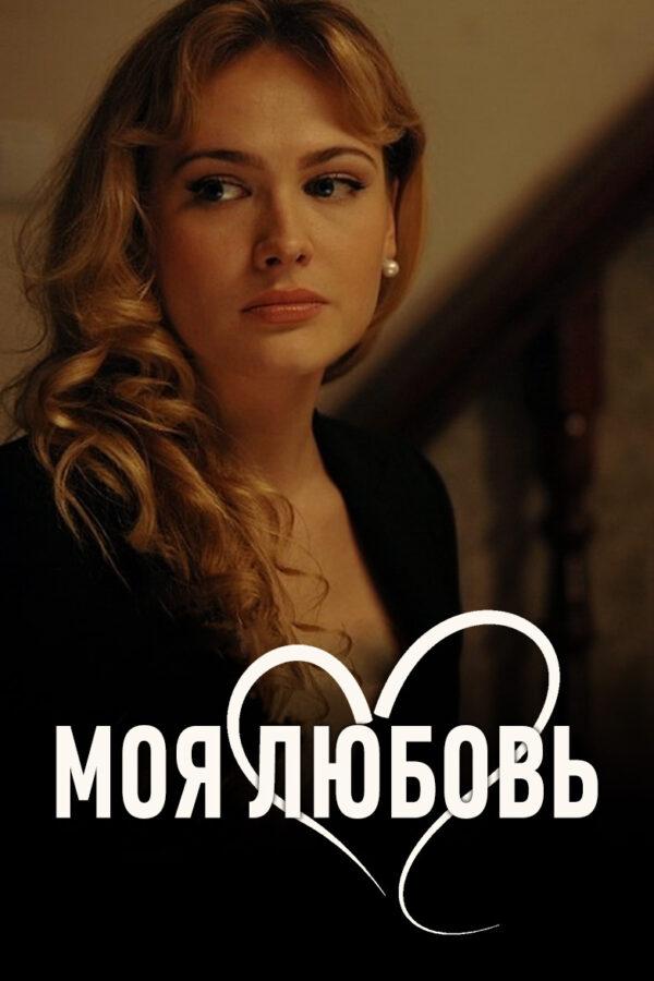 Моя любовь (2010)