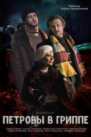 Петровы в гриппе (2021)