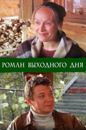 Роман выходного дня (2009)