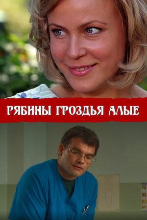 Рябины гроздья алые (2009)
