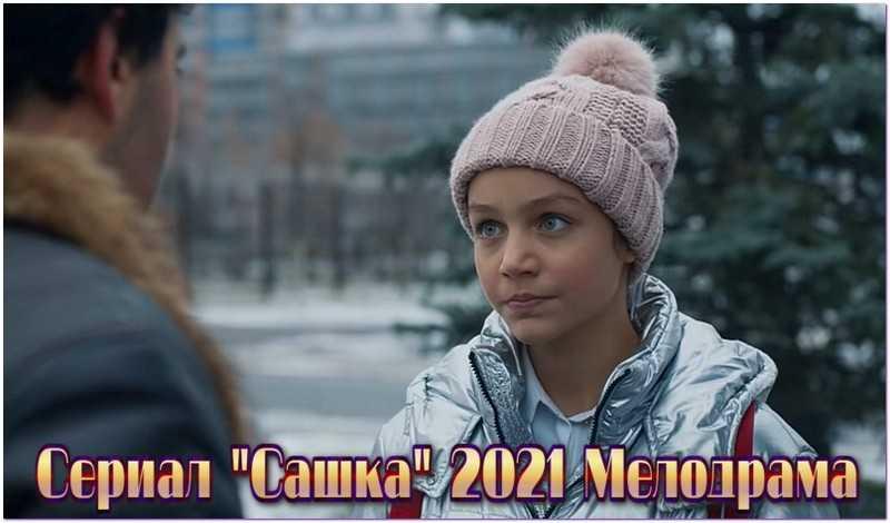 Сашка (4 серии) (2021)