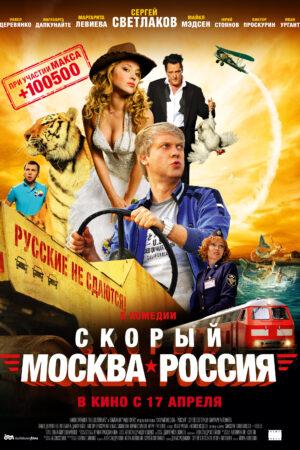 Скорый Москва-Россия (2014)