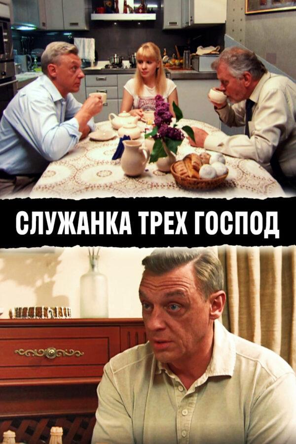 Служанка трёх господ (2008)