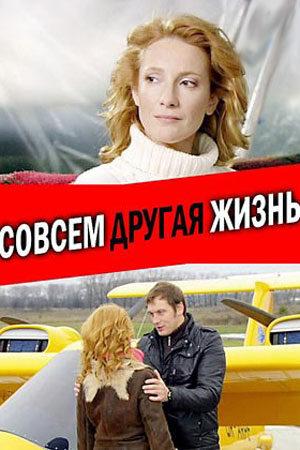 Совсем другая жизнь (2010)