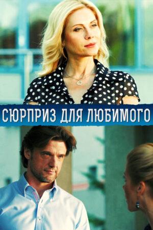 Сюрприз для любимого (2014)