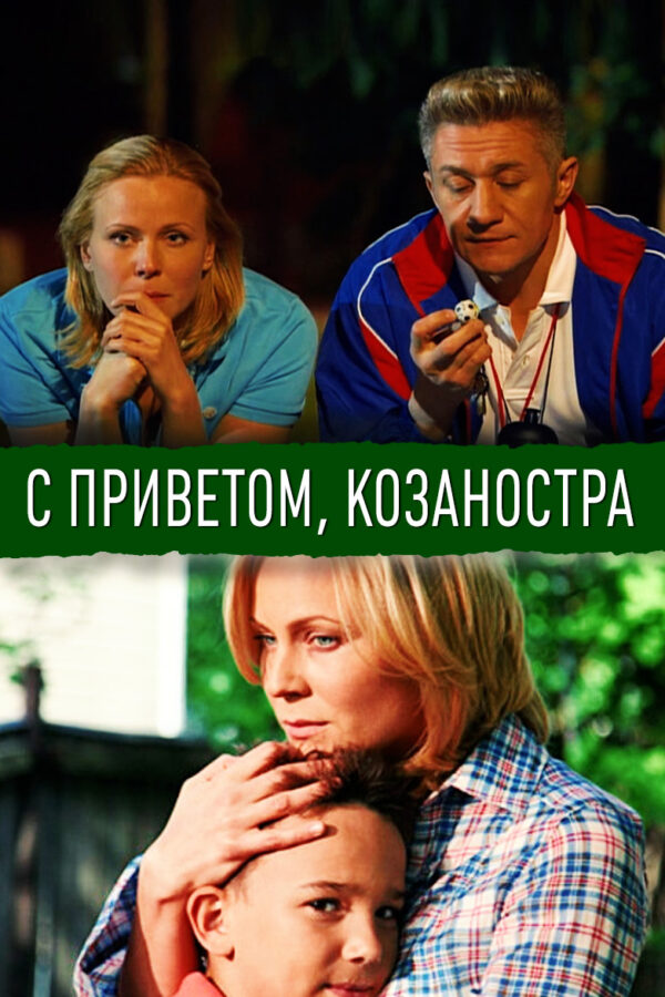 С приветом, Козаностра (2010)- (V.1)