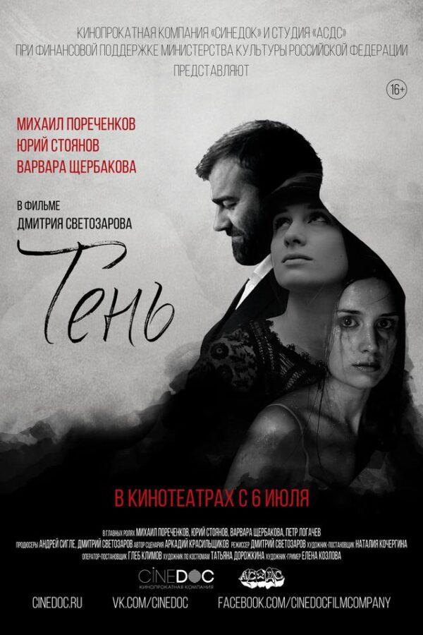 Тень (2016)
