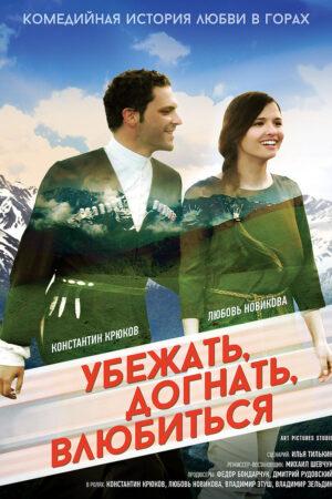 Убежать, догнать, влюбиться (2016)
