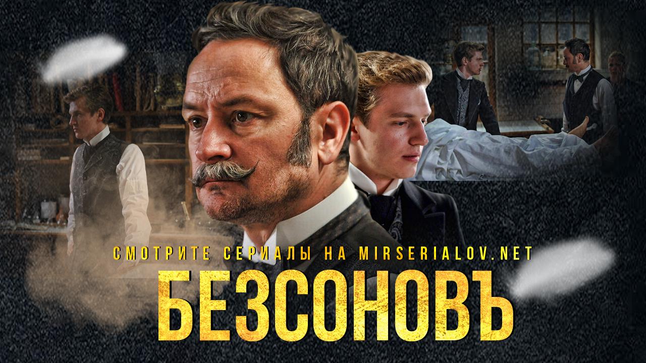 БЕЗСОНОВЪ (2021) (V.3)