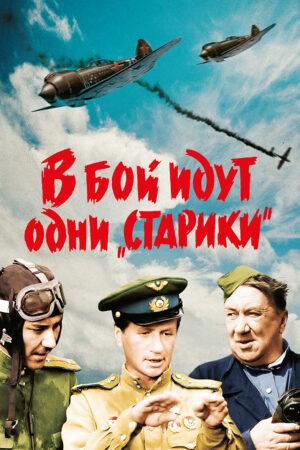 В бой идут одни «старики» (Цветная версия) (1973)