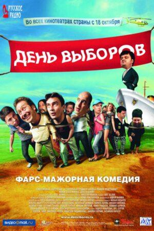 День выборов (2007)