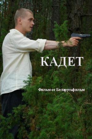 Кадет (2009)