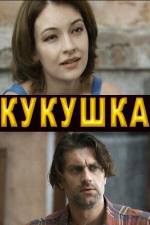 Кукушка (2010)