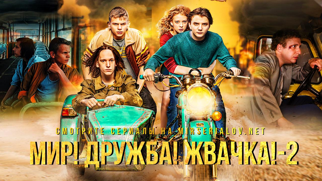 мир-ДРУЖБА-ЖВАЧКА-2