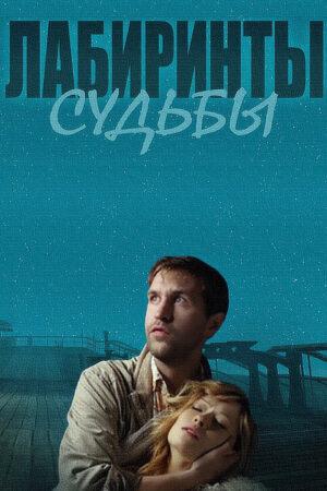 Лабиринты судьбы (2014)