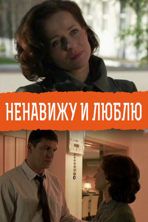 Ненавижу и люблю (2015)