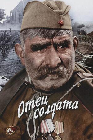 Отец солдата (Цветная версия) (1964)