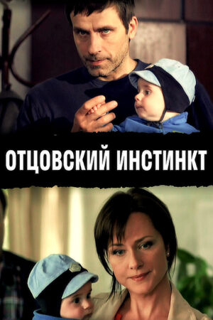 Отцовский инстинкт (2012)