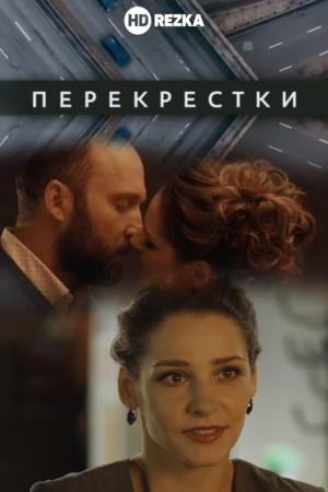 Перекрестки (2016)